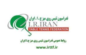 کادر تیمهای ملی تنیس روی میز تکمیل شد