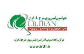 مجمع عمومی سالیانه هیأت تنیس روی میز استان اصفهان برگزار گردید