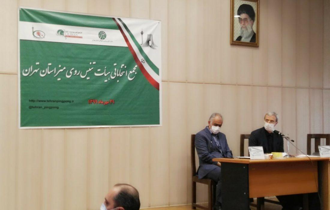 مجمع انتخاباتی هیأت تنیس روی میز استان تهران برگزار شد