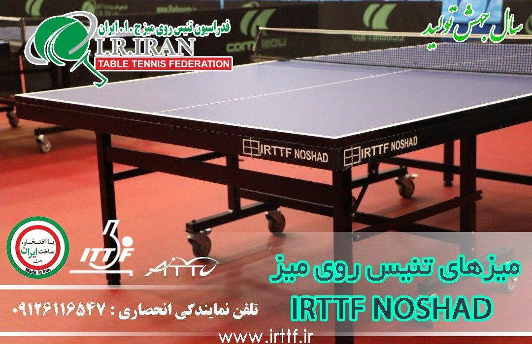 میزهای تنیس روی میز تولید داخل با استاندارد و کیفیت بسیار بالا و مورد تایید فدراسیون