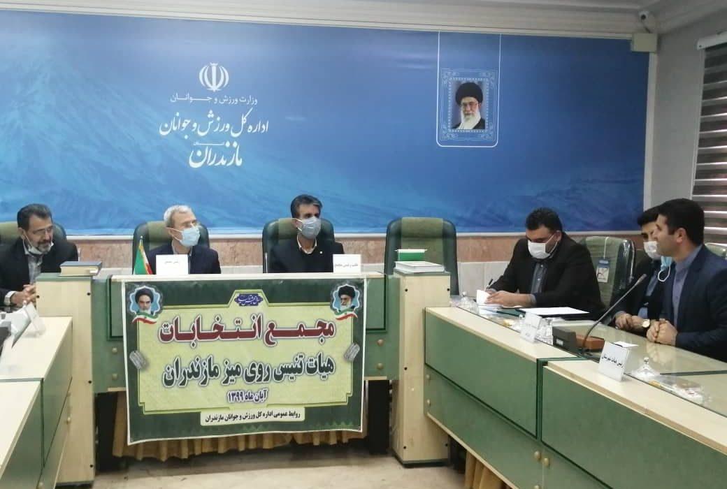 رئیس هیات تنیس روی میز استان مازندران انتخاب شد