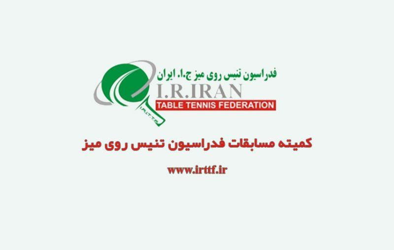 برنامه مرحله رفت بیست و نهمین دوره لیگ برتر بزرگسالان آقایان باشگاههای کشور