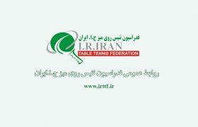 تصاویر هشت تیم حاضر در لیگ برتر بزرگسالان آقایان ایران