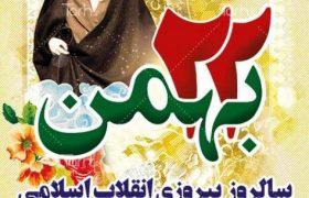 سالروز پیروزی شکوهمند انقلاب اسلامی ایران گرامی باد