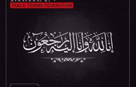 فدراسیون تنیس روی میز در گذشت مادر گرامی محمود عبداللهی را تسلیت گفت