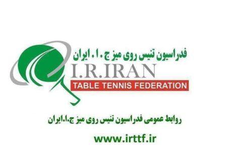 راهنمای ثبت نام در سامانه ملی تنیس روی میز