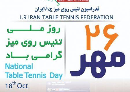 ۲۶ مهرماه روز ملی تنیس روی میز