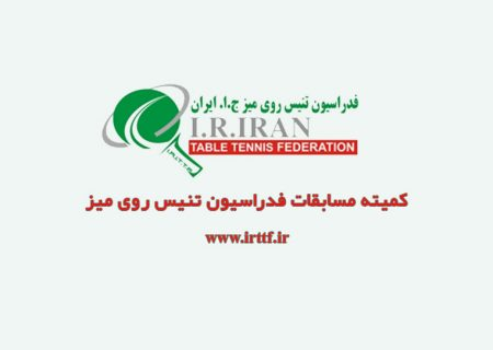 اطلاعات مسابقات جام حذفی باشگاهی کشور آقایان_۱۴۰۰