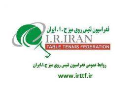 اضافه شدن ماسور به تمام رده های سنی تیم های ملی فدراسیون تنیس روی میز در دو بخش آقایان و بانوان